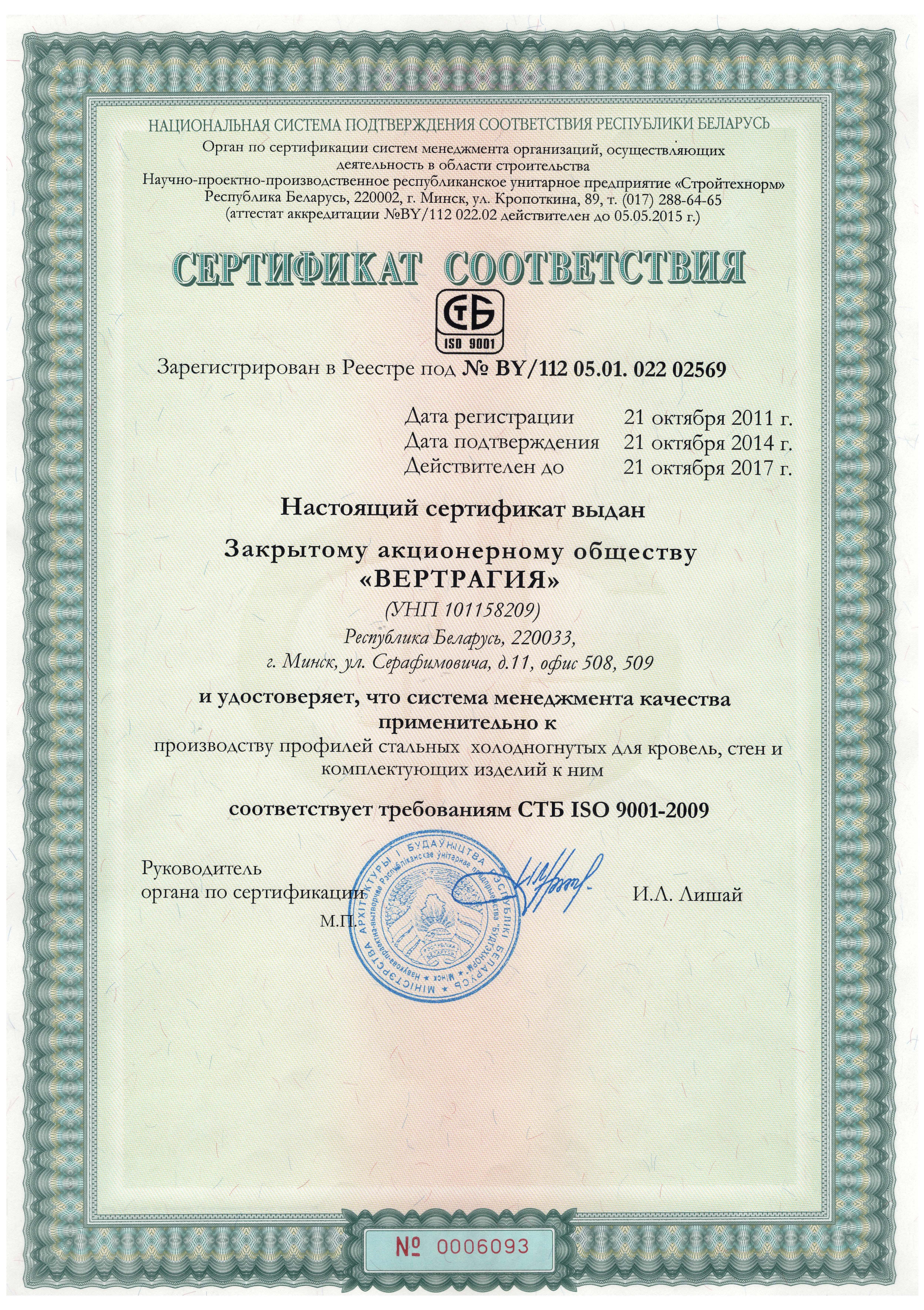 Мальдивская республика, сертификация сертификация в казахста